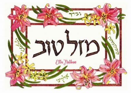 Mazeltov frame of flowers