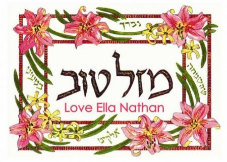 Mazeltov frame of flowers